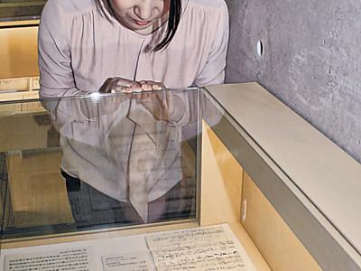 西田幾多郎の書簡初公開、哲学館 鈴木大拙館と交流5周年