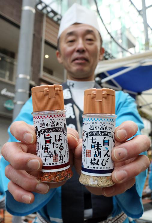 県産の海の幸を使って開発した富山湾スパイス