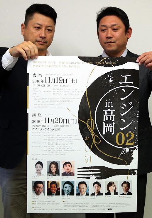 ポスターを手にする山口委員長(左)と本林会長=北日本新聞高岡支社