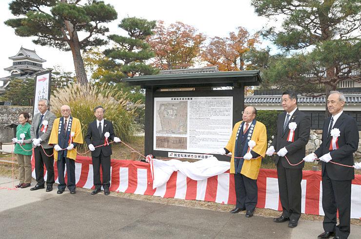 黒門前に設置した松本城の史跡説明板の除幕式