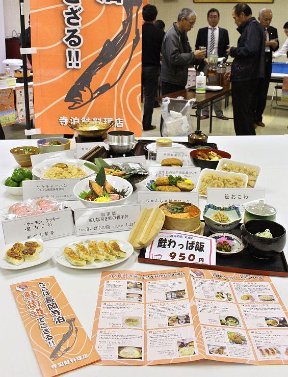 キャンペーンで提供されるサケ料理=長岡市の寺泊町商工会