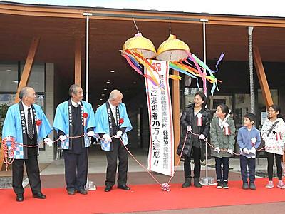 直売所「軽井沢発地市庭」 来場20万人達成祝う