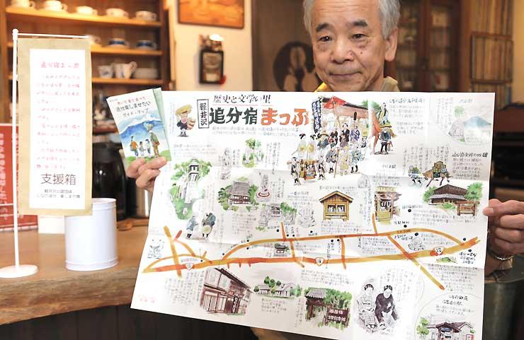 追分宿の行事や歴史スポットを紹介するマップ