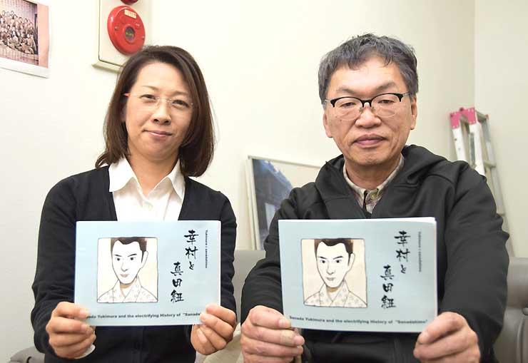 絵本「幸村と真田紐」の物語を考えた山田さん(左)と絵を担当した木南さん