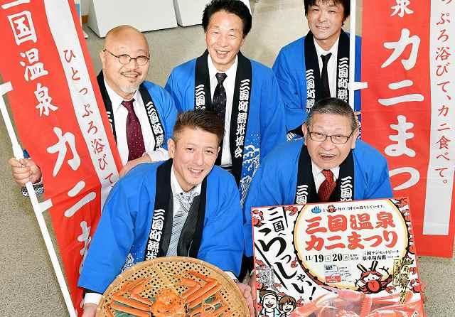 三国温泉カニまつりへ来場を呼び掛ける宣伝隊=16日、福井新聞社