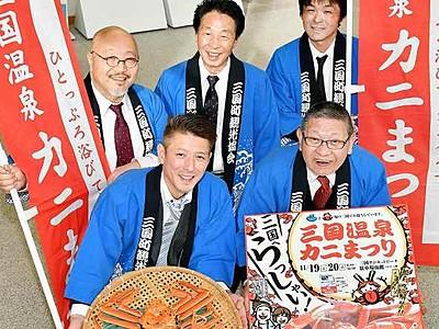 坂井市で「三国温泉カニまつり」 かにめしやピザなど多彩