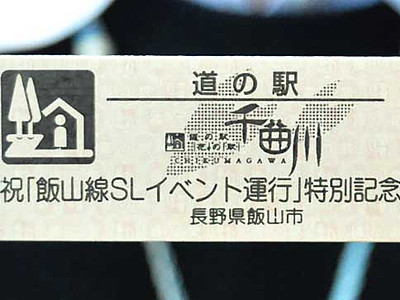 SL運行「特別記念きっぷ」 飯山の道の駅で関連商品購入者に