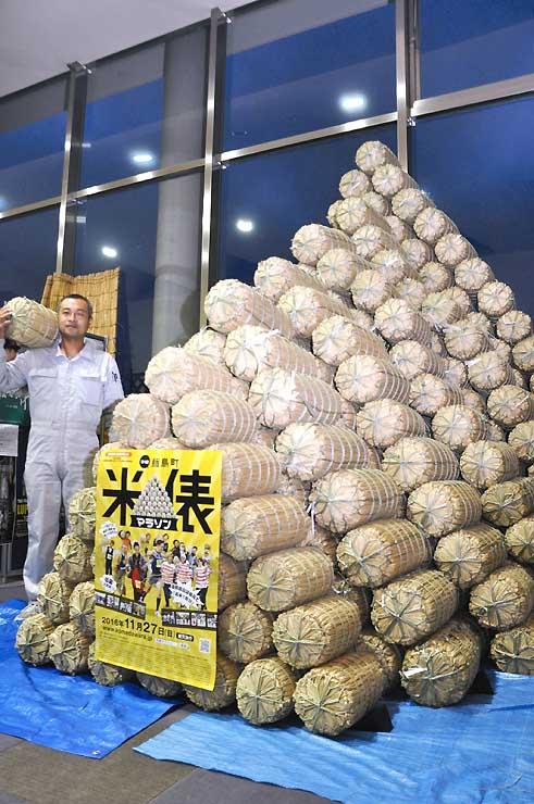 米俵を積み上げた「俵富士」を紹介する酒井さん