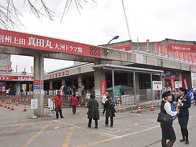 大河ドラマ館、上田市新装へ 独自展示で誘客維持