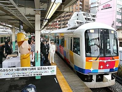 県北とともに輝き15年 「きらきらうえつ」新潟駅で式典