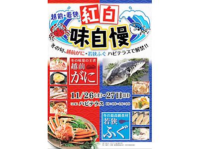 越前がにと若狭ふぐが激突 福井駅前ハピリンで食べ比べ