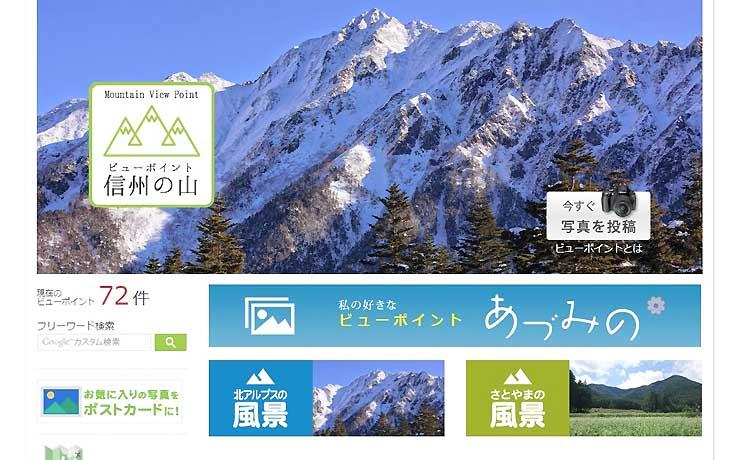安曇野百選プロジェクトが開設した「ビューポイント信州の山」