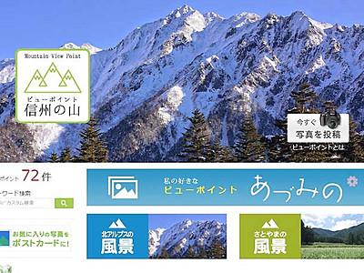 山の魅力、写真で共有 安曇野のグループ、サイト開設