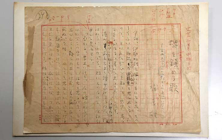 堀辰雄の「魂を鎮める歌」の自筆原稿