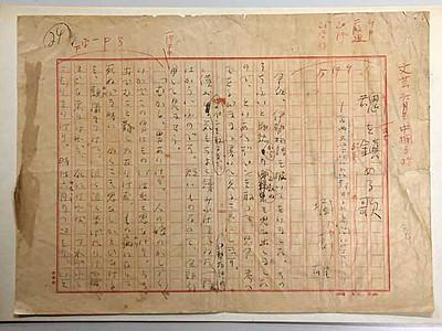 堀辰雄、自筆原稿あった 軽井沢の記念館、12月公開