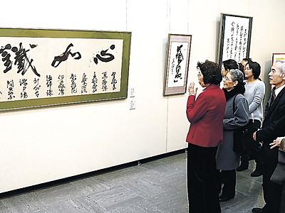 青柳会が初の書展、流麗な70点披露 県立美術館