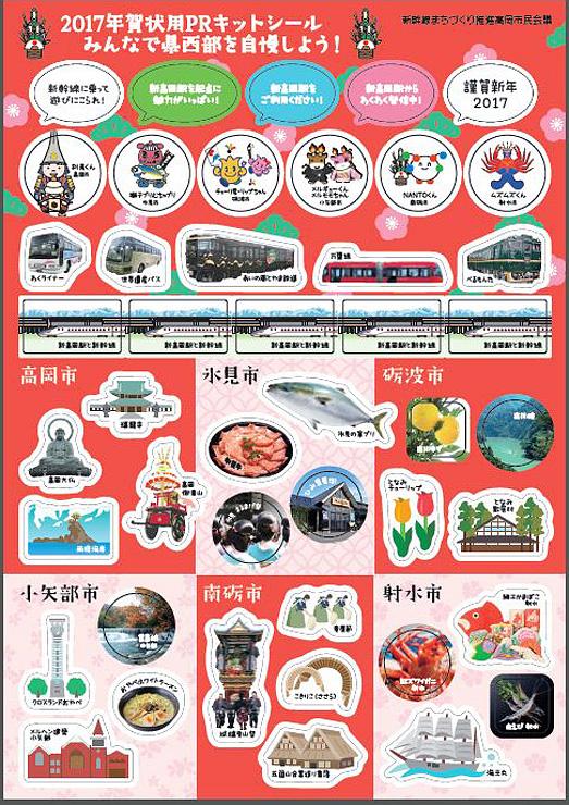県西部6市のキャラクターや名物などを印刷した年賀状用のシールセット