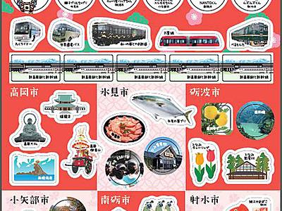 年賀状シールで県西部誘客促進 新幹線まちづくり推進高岡市民会議