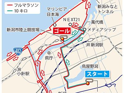 来年から新コース 制限時間の延長も 新潟シティマラソン