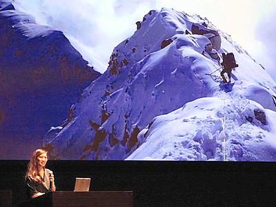 「山は成長と出会いの場」 松本で冒険家・南谷さん講演