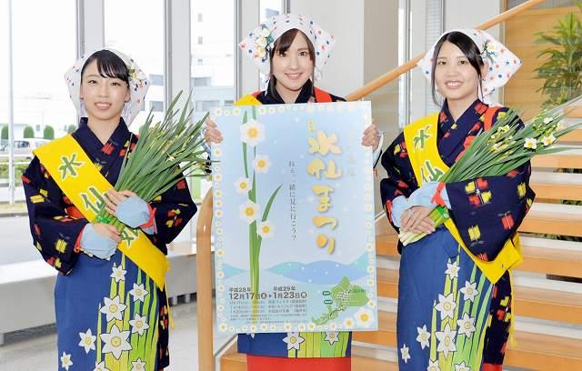「水仙まつり」への来場を呼び掛ける水仙娘の3人=30日、福井新聞社