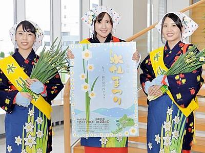 水仙や海の幸、まつりで堪能を 17日開幕「娘」3人PR
