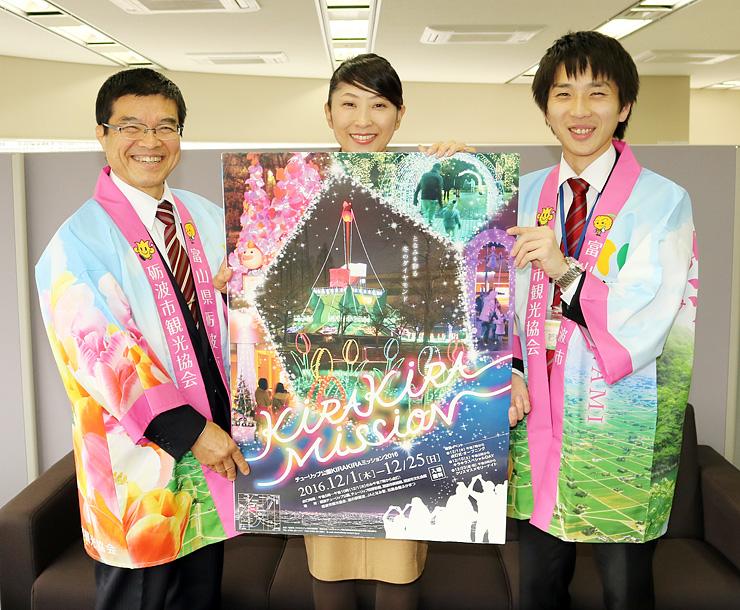 催しをPRする(左から)八田会長、渡辺さん、若松さん=北日本新聞社