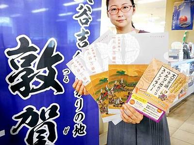 大谷吉継ゆかりの地巡り人気 敦賀、スタンプラリー実施中