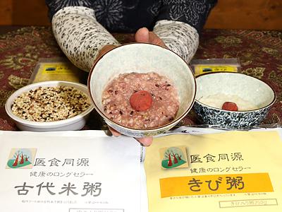 古代米とキビで「おかゆ」商品化 魚津の住民グループ