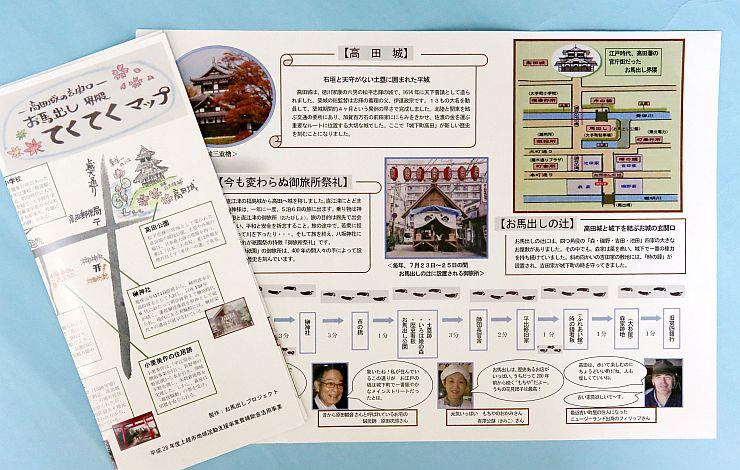 高田城の玄関口「お馬出し」界わいを紹介する「てくてくマップ」