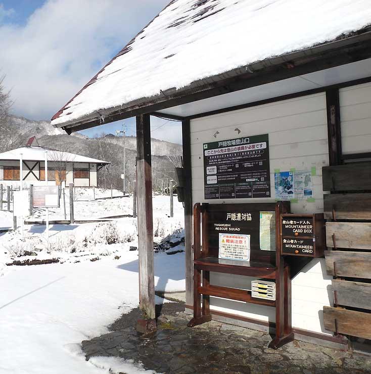 登山計画書を受け付ける戸隠牧場近くの登山口のポスト