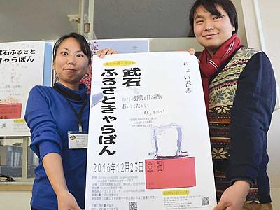 武石の食、上田の街でPR 23日催しへ総菜・カクテル試作