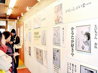 「ちはやふる」世界広がる あわらで複製原画展、書店再現