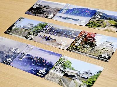天空の城、カード3枚集めて 3市連携企画