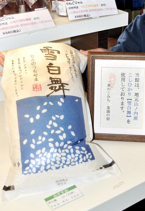 「一茶のこみち 美湯の宿」の売店で販売している雪白舞