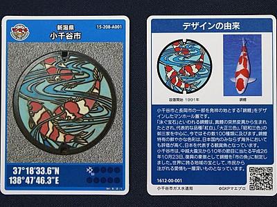 錦鯉のマンホールカード 予想以上の人気で誘客期待