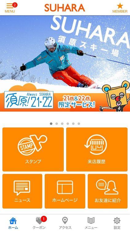 (須原スキー場 提供写真)