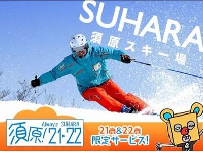 魚沼・須原スキー場 お得に滑れるアプリを提供