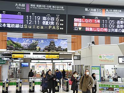 松本駅の電光掲示板、カラフルに 路線名など色で識別