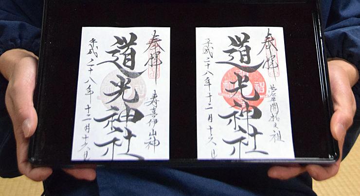 道光神社の朱印状。通常(右)は右下に「菅平開拓之祖」と書かれているが、冬季限定版には「寿喜伊山神」に変わる