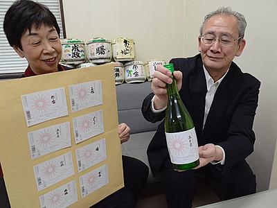 県内酒造8社が正月向け統一ラベル