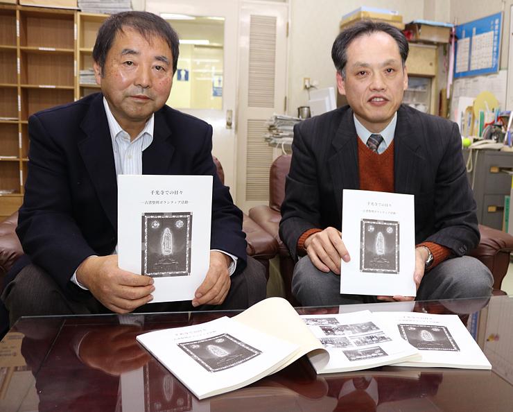 冊子「千光寺での日々-古書整理ボランティア活動」を紹介する尾田理事長(左)と森越副主幹