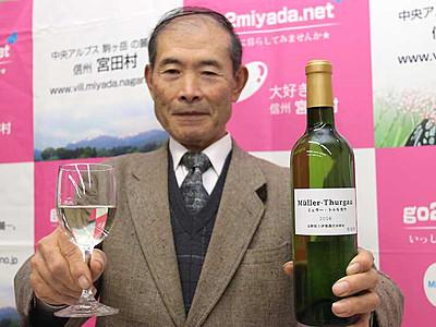 宮田「念願」紅白ワイン 特産赤ワインに続き「白」完成