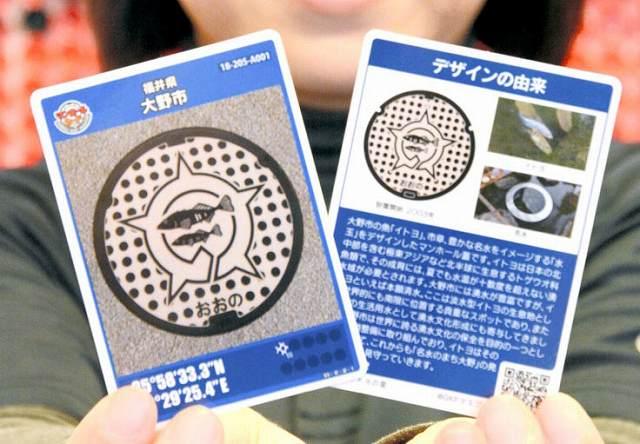 イトヨの図柄で名水をアピールしている大野市版のマンホールカード=福井県大野市糸魚町の本願清水イトヨの里