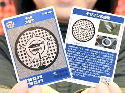 マンホールカード大野版完成 イトヨ図柄で名水PR