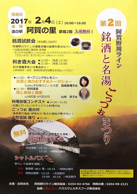 阿賀野川沿いの地酒や食が並ぶ「銘酒と名湯ごっつぉまつり」のチラシ