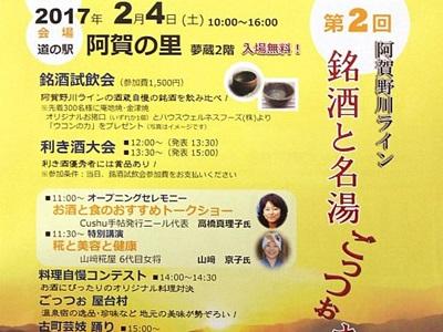 阿賀野川の幸いかが 地酒の飲み比べも 2月4日・阿賀