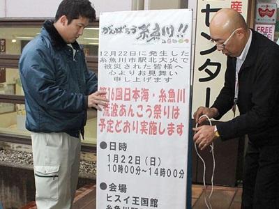 糸魚川復興へ一丸 あんこう祭り 22日から