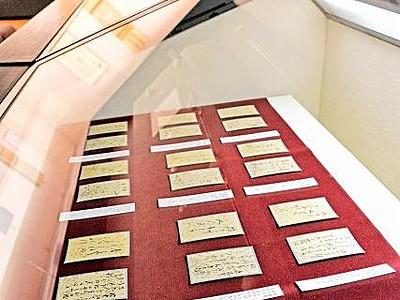 橘曙覧の書、流れるような筆致 福井の記念文学館で展示