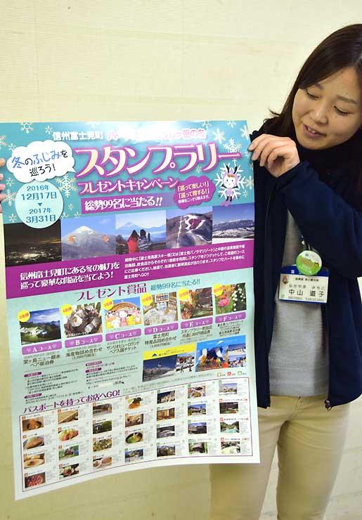 富士見町内のスキー場と飲食店などを巡るスタンプラリーのポスター